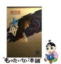 【中古】 風聞(うわさ) / 笹沢 左保 / 徳間書店 [文庫]【メール便送料無料】【あす楽対応】