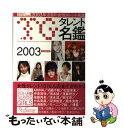 【中古】 TGタレント名鑑 1070 girls perfect file 2003 / 彩文館出版 / 彩文館出版 単行本 【メール便送料無料】【あす楽対応】