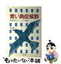 青い鳥症候群 偏差値エリートの末路 / 清水 将之 / 弘文堂