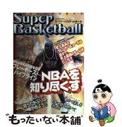 【中古】 NBAを知り尽くす スーパーバスケットボール / ベースボール・マガジン社編集企画部 / ベースボール・マガジン社 [ムック]【メール便送料無料】