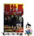 【中古】 種牡馬史上最強データ '09〜'10 / 関口 隆哉 / 成美堂出版 [単行本]【メール便送料無料】【あす楽対応】