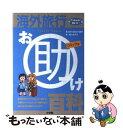 【中古】 海外旅行お助け百科 コミック版 / わたなべ 純子...