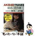 【中古】 AKB48でもわかる経済の教科書 / 仲俣 汐里 / 青志社 単行本 【メール便送料無料】【あす楽対応】