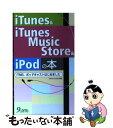 【中古】 iTunes & iTunes Music Store & iPodの本 iTMS、ポッド