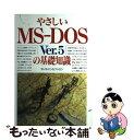 【中古】 やさしいMSーDOS Ver.5の基礎知識 / テトラエンセファロン / 新星出版社 [単行本]【メール便送料無料】【あす楽対応】