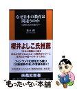 書, 雜誌, 漫畫 - 【中古】 なぜ日本の教育は間違うのか 復興のための教育学 / 森口 朗 / 扶桑社 [新書]【メール便送料無料】【あす楽対応】