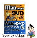 【中古】 MacでやけるDVDの道 Macだっていろいろできる / マックさん / 九天社 [単行本]【メール便送料無料】【あす楽対応】