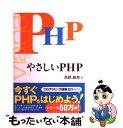 【中古】 やさしいPHP / 高橋 麻奈 / ソフトバンククリエイティブ [単行本(ソフトカバー)]【メール便送料無料】【あす楽対応】