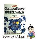 【中古】 CompuServe徹底活用マニュアル ビジネスからホビーまで、すぐに役立つ海外情報源 改