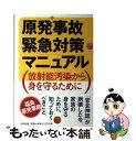 【中古】 原発事故緊急対策マニュアル 放射能汚染から身を守るために / 日本科学者会議福岡支部核問題研究委員会 / 合同出 [単行本(ソフトカバー)]【メール便送料無料】【あす楽対応】