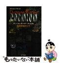 【中古】 ダンジョンキーパープレミアム勇者撃退ガイド Windows 95対応 / NTT出版 / NTT出版 [単行本]【メール便送料無料】【あす楽対応】