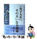 【中古】 「女子大生」、その大いなる使命 日本の将来は「女子大生」次第、なぜか? /現代図書/百瀬昭