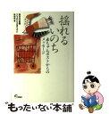 【中古】 揺れるいのち 赤ちゃんポストからのメッセージ / 熊本日日新聞「こうのとりのゆりかご」取材