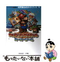 【中古】 PAPER MARIOスーパーシール 任天堂公式ガイドブック NINTENDO3DS / 小学館 / 小学館 [ムック]【メール便送料無料】【あす楽対応】