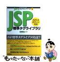 【中古】 JSP標準タグライブラリ / 田澤 孝之 / 技術評論社 [単行本]【メール便送料無料】【あす楽対応】
