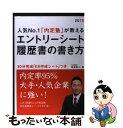 【中古】 人気No.1「内定塾」が教えるエントリーシート・履歴書の書き方 2015年度版