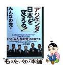【中古】 『アジェンダ』で日本を変える! 政策課題 / みんなの党 / 実業之日本社 [単行本]【メ