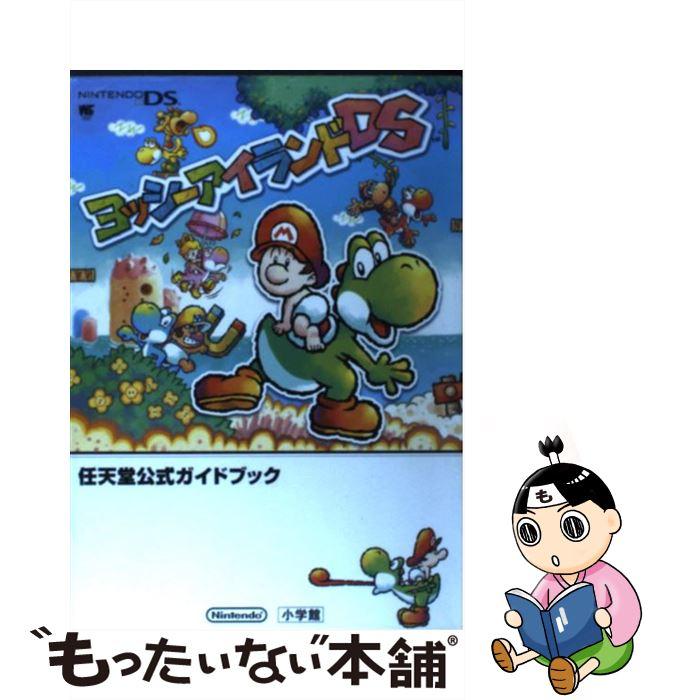【中古】 ヨッシーアイランドDS 任天堂公式ガイ...の商品画像
