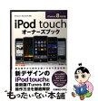 【中古】 iPod touchオーナーズブック iTunes 8対応版 / ゲイザー / 秀和システム [単行本]【メール便送料無料】【あす楽対応】