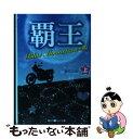 【中古】 覇王 Blue Moonstoneの姫 上 / 藍月 りお / アスキーメディアワークス [文庫]【メール便送料無料】【あす楽対応】