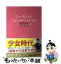 【中古】 シークレットスレンダーバイブル / キム・ジフン / 泰文堂 [単行本(ソフトカバー)]【
