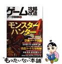 【中古】 ゲーム攻略・改造データBOOK vol.14 / 三才ブックス / 三才ブックス [ムック]【メール便送料無料】【あす楽対応】