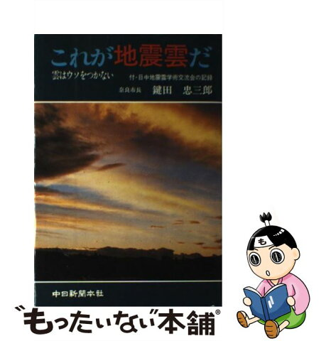 【中古】 これが地震雲だ 雲はウソをつかない / 鍵田 忠三郎 / 中日新聞社開発局出版開発部 [単行本]【メール便送料無料】【あす楽対応】