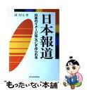 【中古】 日本報道 日本のイメージはこうして作られる / 潮 昭太 / 東洋経済新報社 [単行本]【メール便送料無料】