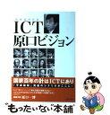 【中古】 ICT原口ビジョン 情報通信技術 /ぎょうせい/原口一博 / 原口 一博 / ぎょうせい