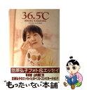 【中古】 36.5℃ Hiroko Kasahara photo & e / 笠原 弘子 / ムービック [単行本]【メール便送料無料】【あす楽対応】