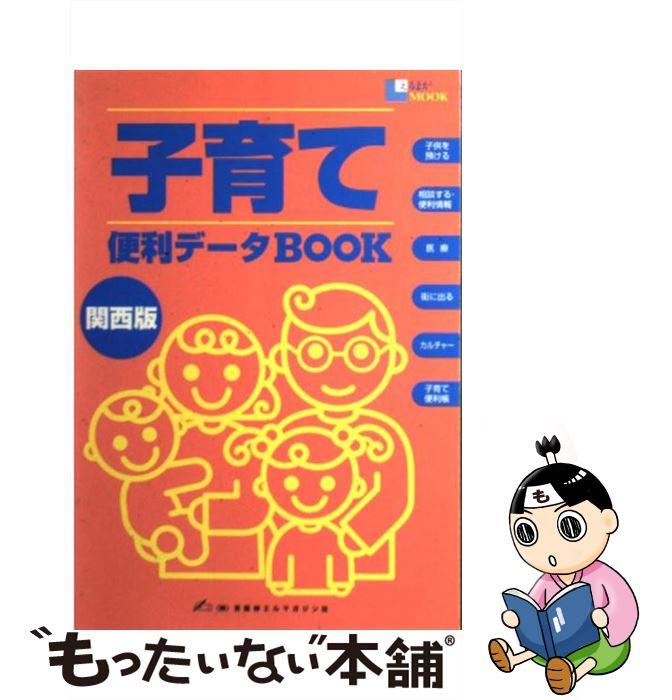 中古】 子育て便利データbook 関...
