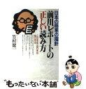【中古】 前川レポートの正しい読み方 日本の将来の指針 このままでは日本は孤立する / 竹村 健一
