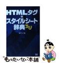 【中古】 HTMLタグ+スタイルシート辞典ちび / (株)アンク / 翔泳社 [単行本]【メール便送