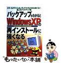 【中古】 バックアップがわかるとWindows XPの再インストールに強くなる エラーもクラッシュも、そしてウイルスさえも怖く / / [単行本]【メール便送料無料】【あす楽対応】