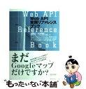【中古】 Web API実践リファレンスブック / 加藤 貴...