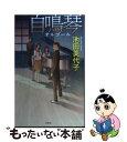自鳴琴 / 池田美代子 / 光文社