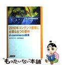 2010年コンテンツ産業に必要な8つの要件 dーcommerce宣言 / 日本工学アカデミー, 日本学術会議 / アスキー