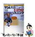 【中古】 VOA英語ニュース3 stepリスニング 国際ニュース最前線にチャレンジ / 竹蓋 幸生