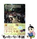 【中古】 東京手づくり市マップ / 一色 千里 / TOKIMEKIパブリッシング(角川グループパブ