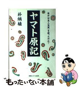 【中古】 ヤマト原記 誰が〈日本人気質〉を創ったのか