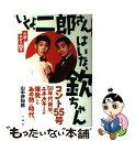 【中古】 いくよ、二郎さんはいな、欽ちゃん 小説・コント55号 / 山中 伊知郎 / 竹書房 [単行