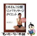 【中古】 1分間リンパマッサージダイエット DVD版 / 渡...