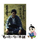 【中古】 はじめまして、こんにちは。 高岡蒼甫photo & essay / 高岡蒼甫 / SDP