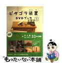 【中古】 ピタゴラ装置DVDブック 1 / / [CD]【メール便送料無料】【あす楽対応】