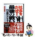 菊池毅 三冠ヘビー級への道VS川田利明