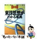 【中古】 東洋思想がわかる事典 読みこなし使いこなし活用自在 / 日本実業出版社 / 日本実業出版社