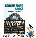【中古】 GOOGLE MAPS HACKS 地図検索サービス徹底活用テクニック / Rich Gibson / オライリー・ジャパン [単行本(ソフトカバー)]【メール便送料無料】【あす楽対応】