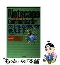 【中古】 Netscape Communicatorの上手な使い方教えます / 江阪 俊哉 / 技術評論社 [単行本]【メール便送料無料】【あす楽対応】