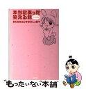 【中古】 本当にあった笑える話 Pink / 桜木 さゆみ / ぶんか社 [文庫]【メール便送料無料】【あす楽対応】