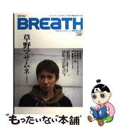 【中古】 Breath Special edition of vocali vol.56 / ソニー・マガジンズ / ソニー・マガジンズ [ムック]【メール便送料無料】【あす楽対応】